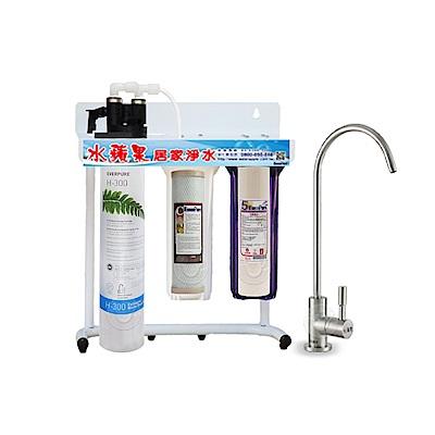 水蘋果公司貨 EVERPURE QL3-H300 三道式淨水器