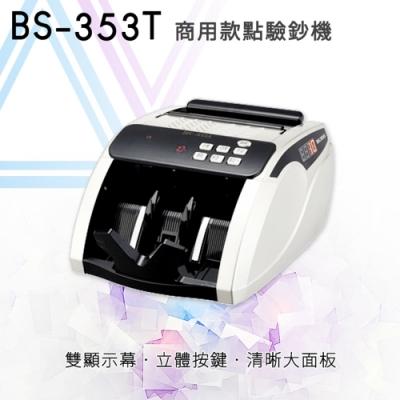 【大當家】BS 353T 臺幣/人民幣/美金【三國幣別】點驗鈔機 雙螢幕顯示 正規三顆磁頭