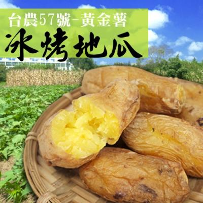 老爸ㄟ廚房‧台農57號黃金冰烤地瓜(1000g/包)