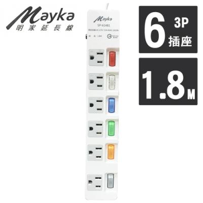 明家 Mayka SP-61481-6 6開6插家用延長線 1.8M 6呎