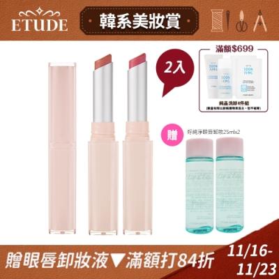 (2入任選)ETUDE HOUSE玩美色計輕紗唇膏