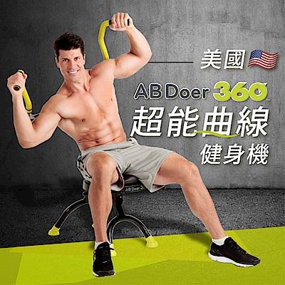 美國AB Doer 360度超能曲線健身機(552414)