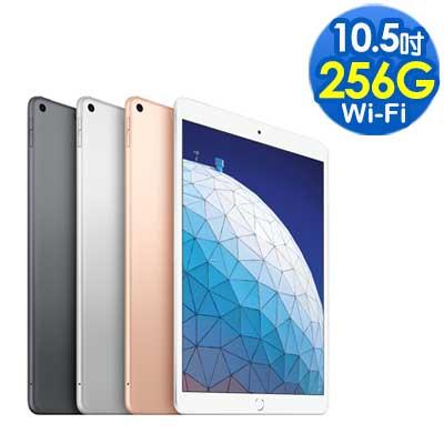 Apple 2019 iPad Air 3 10.5吋 WiFi 256G平板電腦
