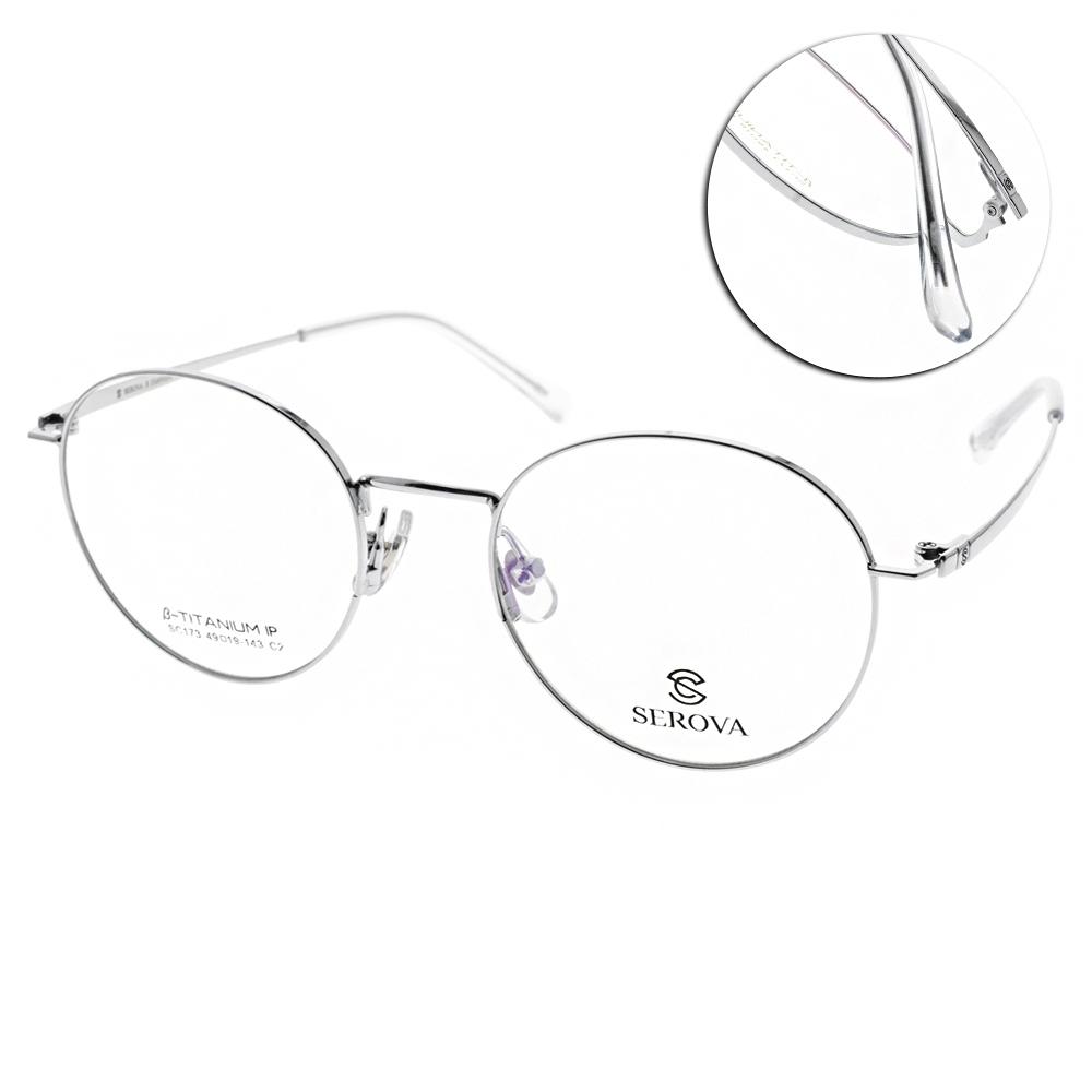 SEROVA眼鏡 β鈦 簡約文青款/銀 #SC173 C2