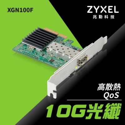 Zyxel合勤 XGN100F 10Gb SFP+光纖 單埠 高速 有線網路卡 PCI-E 3.0 QoS 擴充卡
