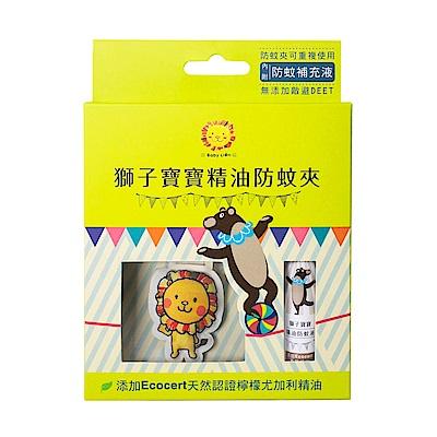 獅子寶寶 Baby Lion 精油防蚊夾/1入+10ml補充液/1瓶