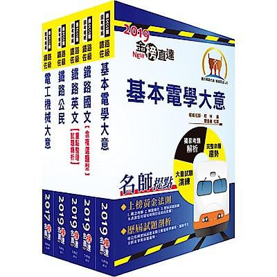 108年鐵路特考佐級(電力工程)套書(贈題庫網帳號、雲端課程)