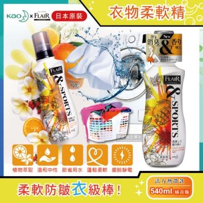 日本KAO花王FLAIR&SPORTS-除臭香氛減皺防靜電運動款衣物柔軟精(活力熱帶540ml/橘黃瓶)
