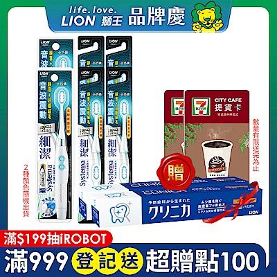 [雙12限定買1送1]日本獅王LION 細潔音波震動牙刷(小巧頭)+刷頭x2 贈固齒佳牙膏