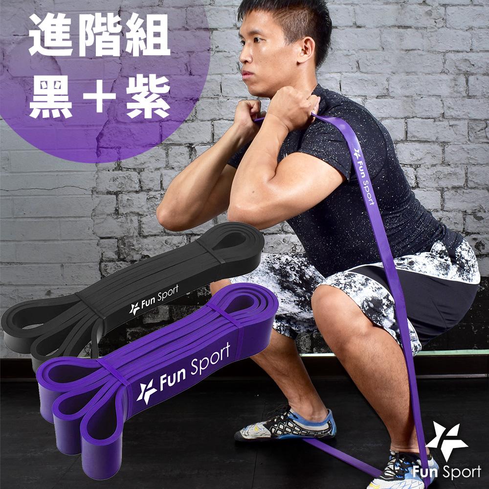 Fun Sport 健力環-乳膠環狀彈力阻力帶(進階組)(阻力圈/彈力帶/拉力繩) @ Y!購物