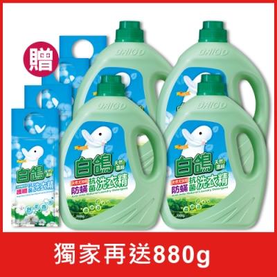 (雙十二限定)白鴿 天然濃縮防螨洗衣精3500gx4入/箱 三款可選(送白鴿洗衣精220gx4)