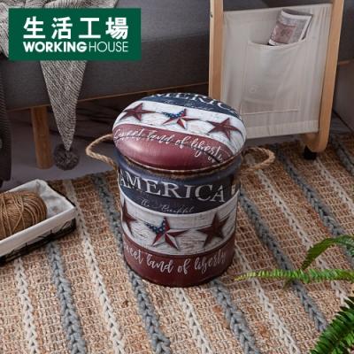 【雙11暖身獨家72折起-生活工場】美式風格鐵桶收納椅-America