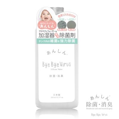 日本bye bye Virus除菌消臭液-300ml