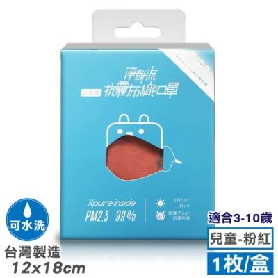 淨對流 Xpure 抗霾布織口罩 1入-粉紅 (兒童版3-10歲)