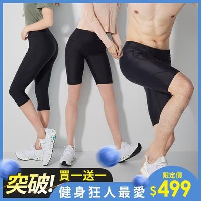時尚男女!(2件組)男女款躍燃力機能壓力短褲 BeautyFocus