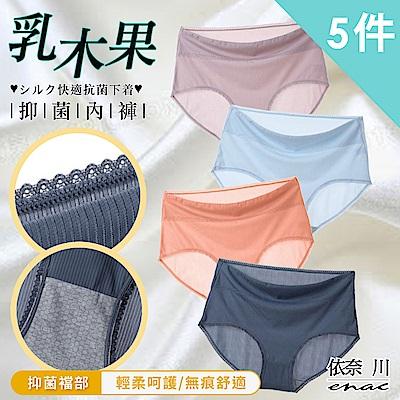 enac 依奈川 超彈高腰乳木果抑菌冰絲內褲/大尺碼(超值5件組-隨機)