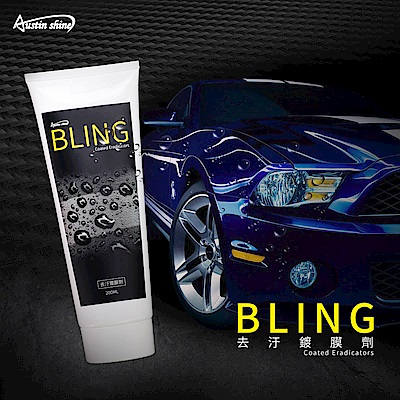 AustinShine BLING 去汙鍍膜劑