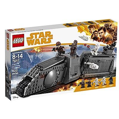 樂高LEGO 星際大戰系列 LT75217 Imperial Conveyex Tra