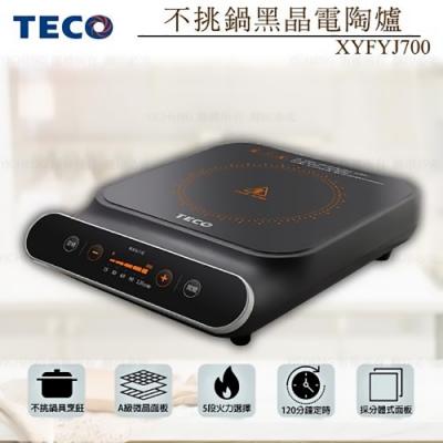 【TECO 東元】不挑鍋黑晶電陶爐 XYFYJ700