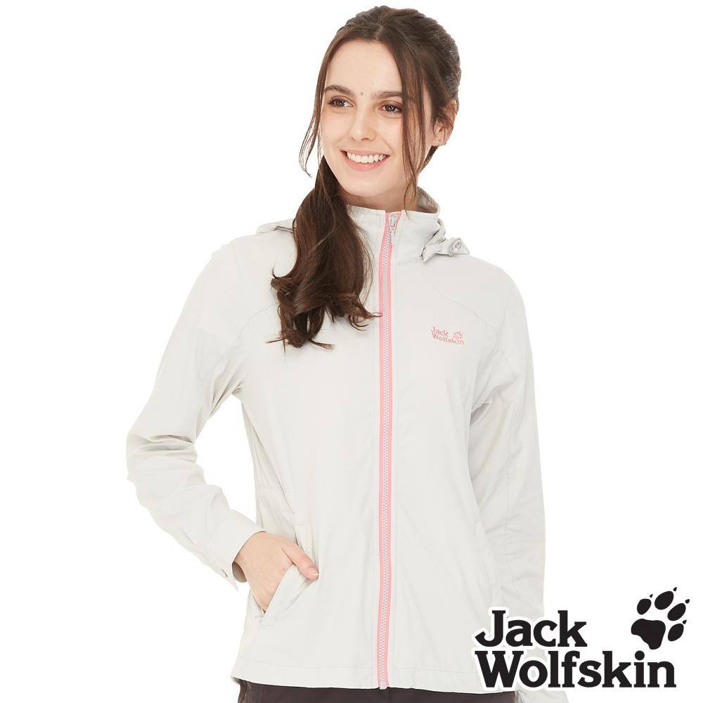 【Jack wolfskin 飛狼】女 修身透氣連帽遮陽外套 抗UV外套『淺卡其』