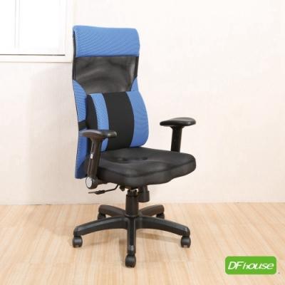 《DFhouse》巴爾達高背3D立體成型辦公椅-藍色  65*65*118-128