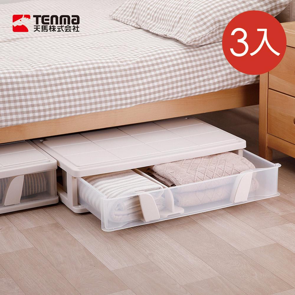 【日本天馬】沙發床下滑輪抽屜整理箱(附隔板)-26L-3入