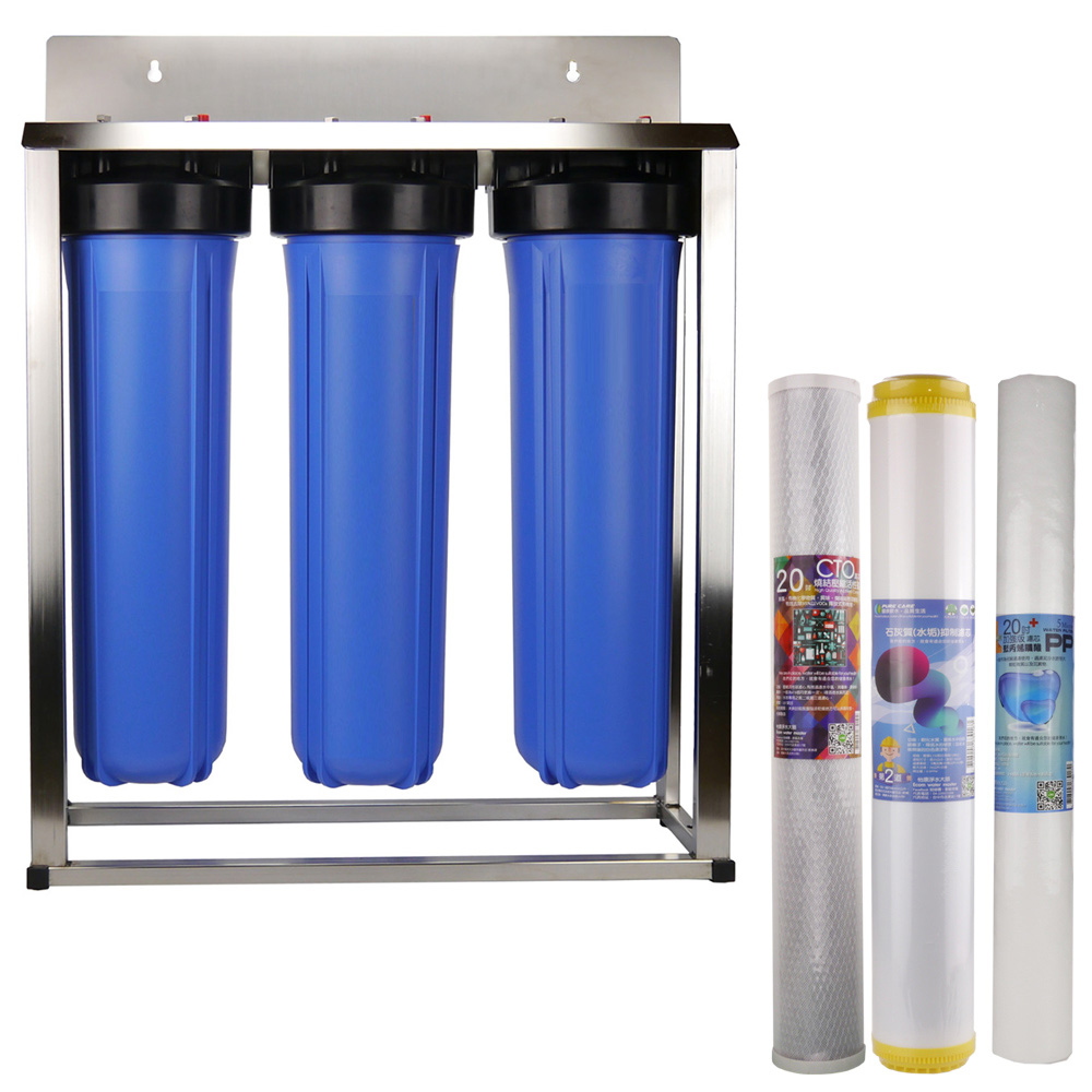 20吋小胖標準三道濾殼吊架組(藍殼)+水垢抑制濾心組