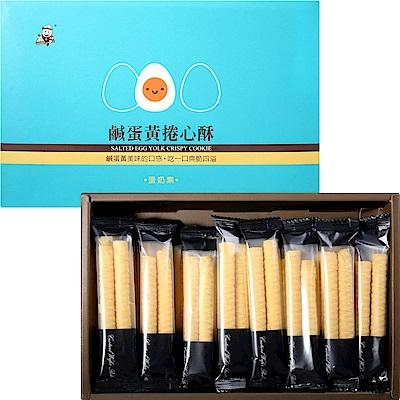 顧德 鹹蛋黃風味捲心酥(225g)