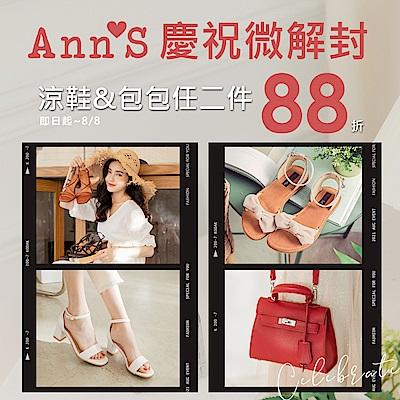 Ann'S 夏日嘉年華:涼鞋+正價1000以上包包專區任2件88折