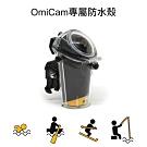 OmiCam專用防水殼(附贈防霧片)