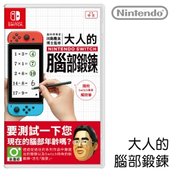 任天堂 Nintendo Switch 大人的Switch腦力鍛鍊 台灣公
