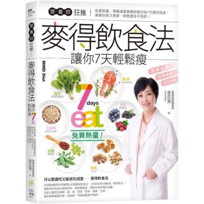 營養師狂推!麥得飲食法讓你7天輕鬆瘦:免算熱量,專職減重營養師教你每7天聰明挑食