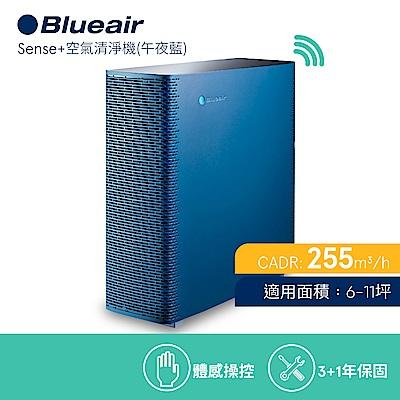 瑞典Blueair 體感操控 抗PM2.5過敏原空氣清淨機SENSE+6坪 午夜藍