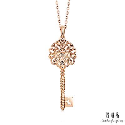 點睛品 V&A-The Royal 18K玫瑰金典雅愛心圖騰鑰匙吊墜(小)