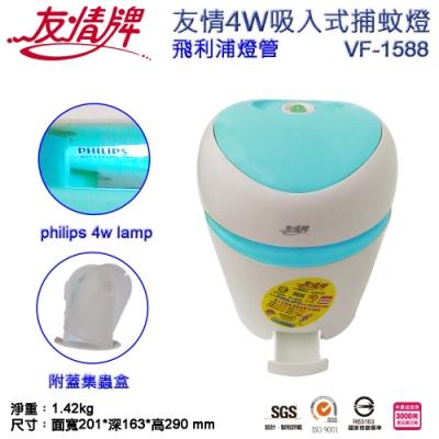友情4W吸入式捕蚊燈VF-1588(飛利浦4W捕蚊燈管)