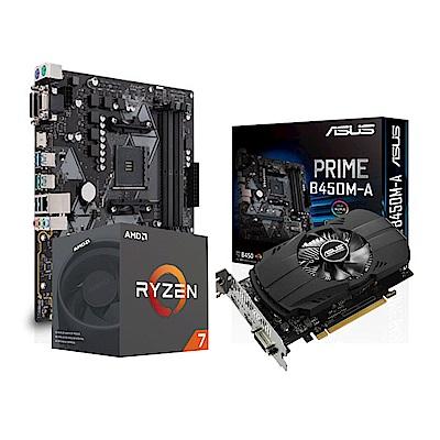 華碩 PRIME B450M-A+AMD Ryzen7 2700+ GTX1050TI套餐