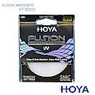 HOYA Fusion 82mm UV鏡 Antistatic UV
