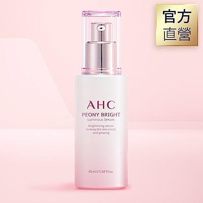 【贈眼霜】官方直營AHC 無瑕煥白精萃 40ML