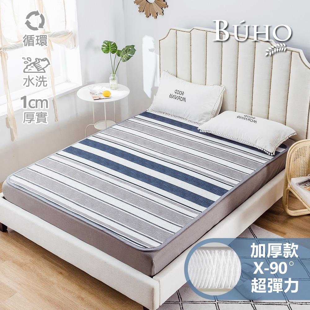 (雙/大均一價)BUHO布歐 蜂巢式6D立體透氣循環涼墊-加厚1cm (七彩條紋)