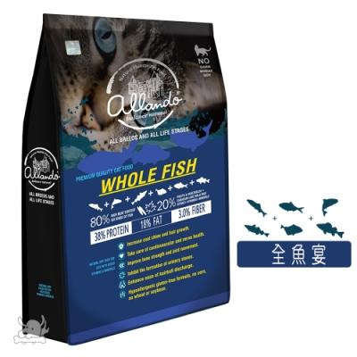 Allando 奧藍多 天然無穀全齡貓鮮糧 全魚宴 6.8公斤