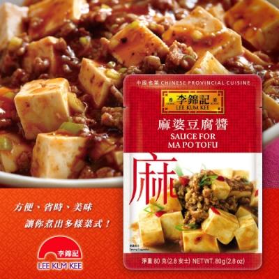 【李錦記】麻婆豆腐醬 80g x3包(快速/方便/醬料包)