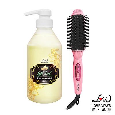 LoveWays羅崴詩 寵愛洗髮+八排式造型梳