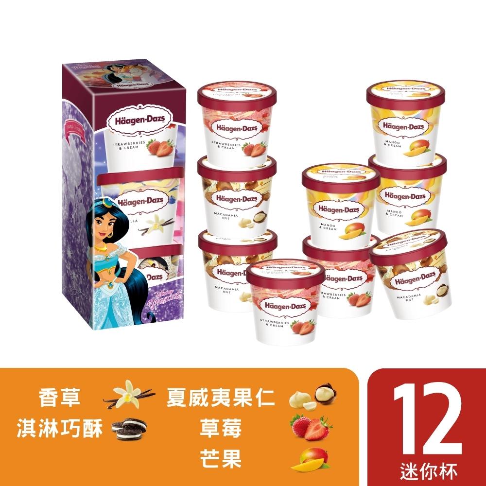 哈根達斯 茉莉公主迷你杯12入組(草莓4/芒果3/夏威夷果仁3/香草1/淇淋巧酥1)