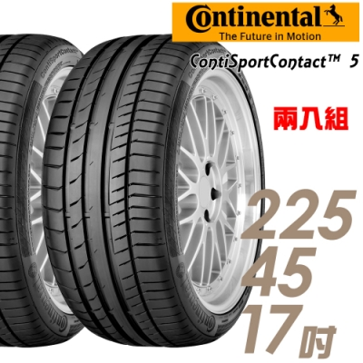 【德國馬牌】CSC5- 225/45/17吋輪胎 二入組 (適用於C-Class等車型)