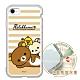 SAN-X授權 拉拉熊 iPhone SE 2020/SE2 彩繪空壓手機殼(慵懶條紋) product thumbnail 1