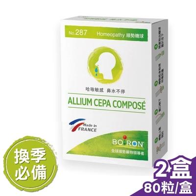 (兩入組) 法國布瓦宏 BOIRON 順勢糖球 NO.287 (ALLIUM CEPA COMPOSE) 80粒X2盒