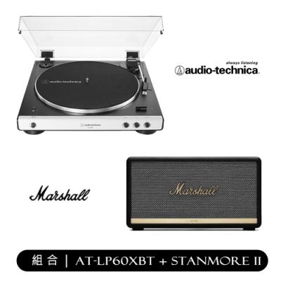 鐵三角藍牙唱盤AT-LP60XBT(白) + marshall藍芽音響STANMORE(黑)