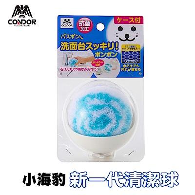 日本小海豹 抗菌纖維洗手台清潔球-藍
