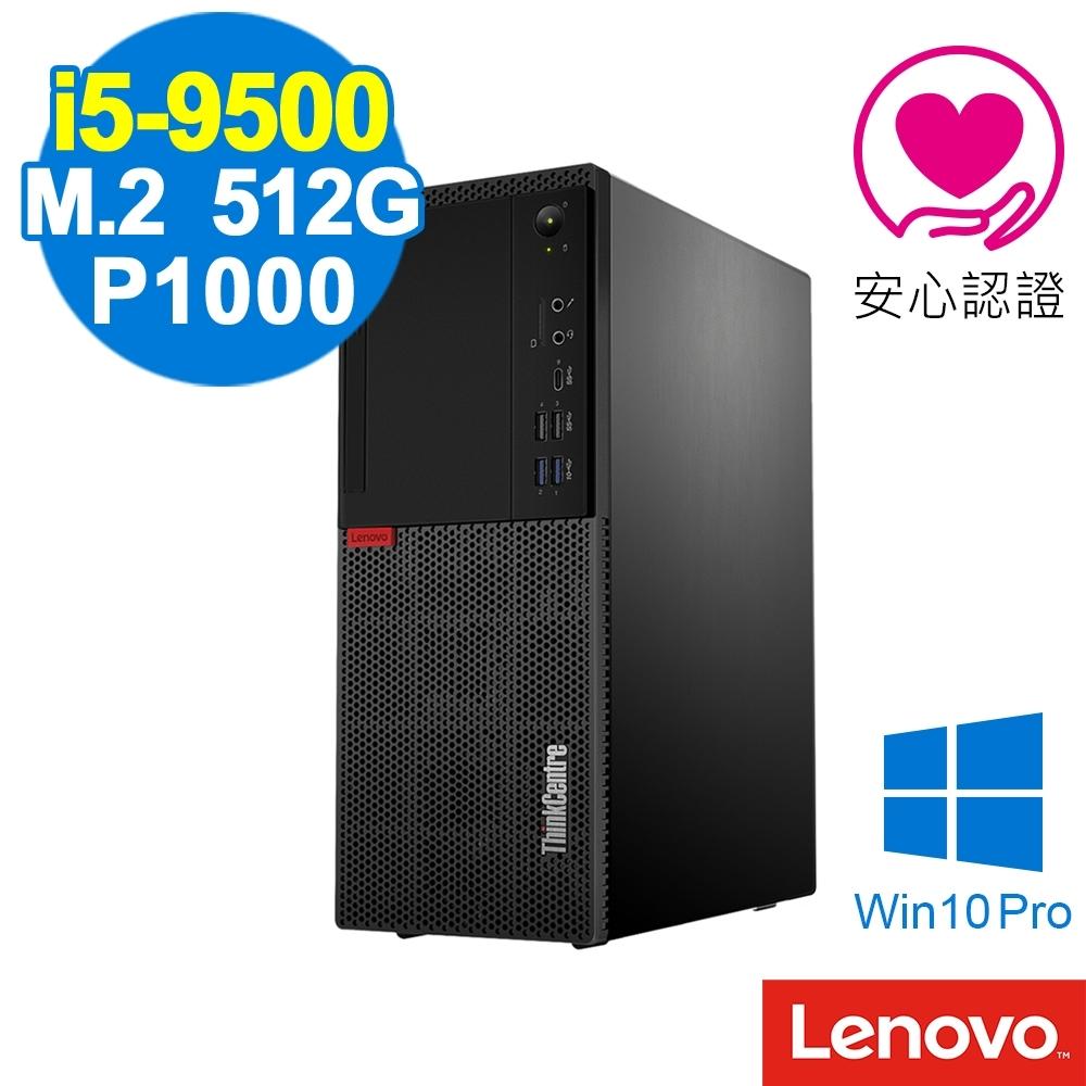 Lenovo M720t 商用電腦 i5-9500/8GB/660P 512G+1TB/P1000
