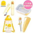 黃色小鴨《PiyoPiyo》不鏽鋼雙層隔熱餐盒+不鏽鋼學習筷+匙筷造型組+彈跳水壺